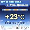 Ну и погода в Усть-Цильме - Поминутный прогноз погоды